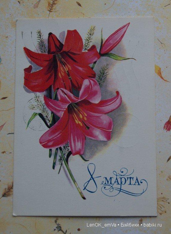 Марта, открытки 60-80