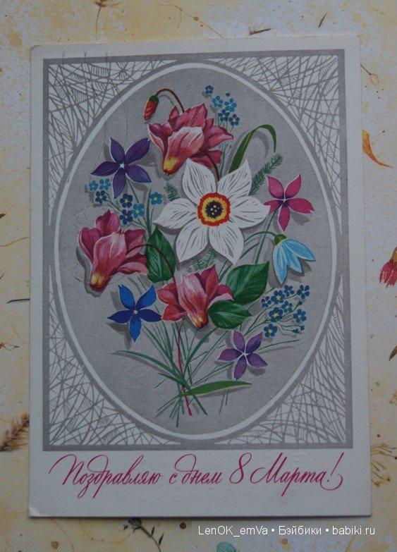 Открытка, открытки 60-80