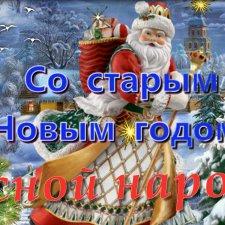 Шедрый вечер,Меланка и Старый Новый год!!!Всех с праздниками))))