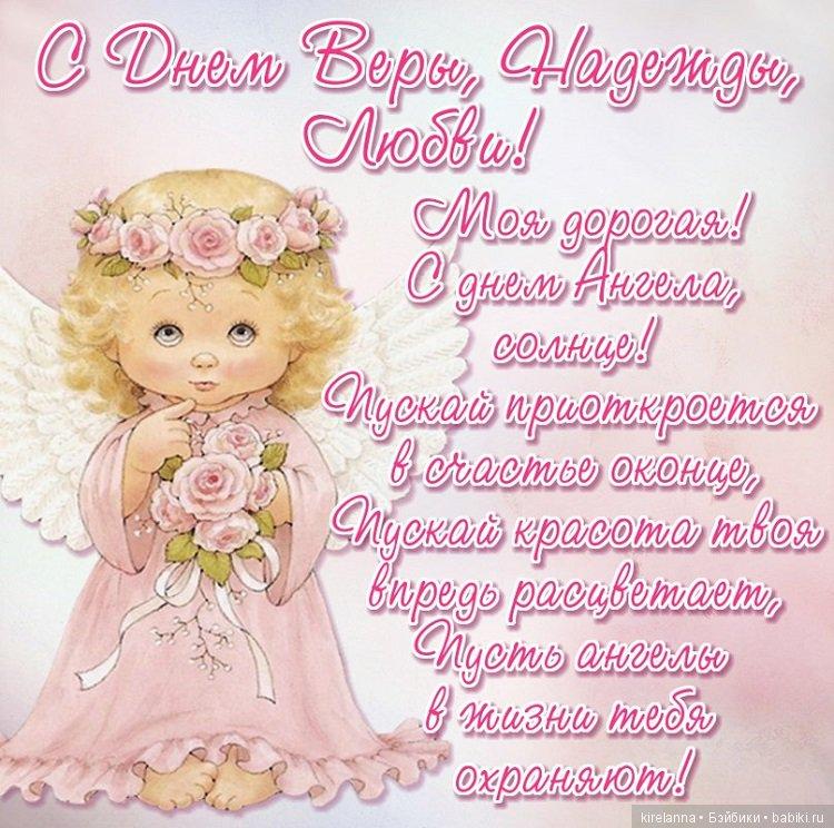 Поздравление для мамы с именинами вера надежда любовь