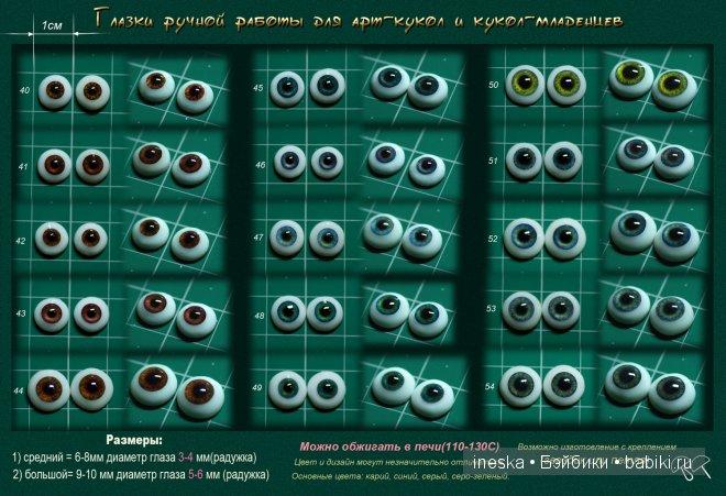 Глазки ручной работы для кукол реборн и бебиков