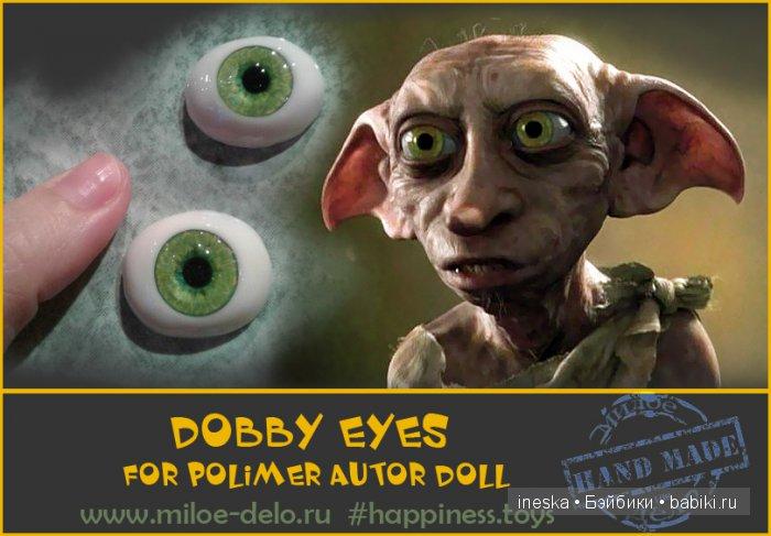 Глазки для Добби