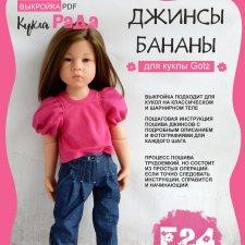 Выкройка и МК джинсов для куклы Gotz