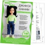 Выкройка и МК джинсов для куклы Paola Reina