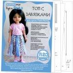 Выкройка и МК по пошиву Топа с завязками для кукол Paola Reina 32-34 см