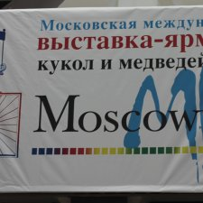Московская международная выставка-ярмарка кукол и медведей Тедди Mosfair 2017 [часть1]. Фотообзор