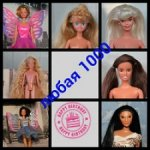 Куклы Барби, Скиппер, любая=1000