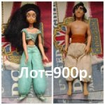 Лот-Жасмин и Алладин=900р.