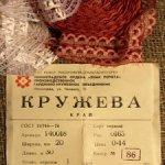 Кружева СССР