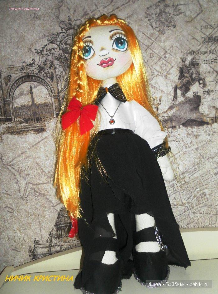 Алиса, авторская кукла! кукла очень серьезно относится к жизни! Серьезный современный наряд.