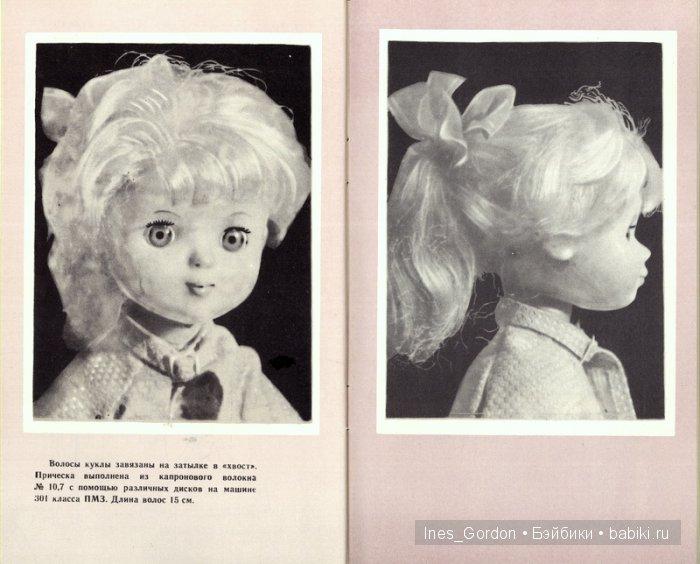 выкройки для кукол ссср