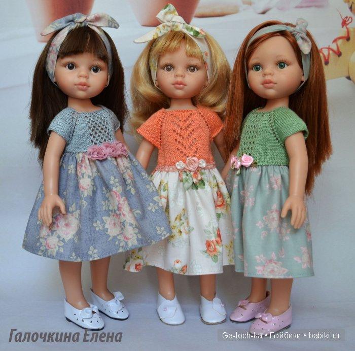 Бусинка Одёжка для кукол Paola Reina | Швейная одежда