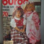 Журнал Burda special Мода для кукол 1994