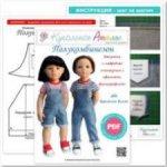 Выкройка и подробная инструкция по пошиву джинсового полукомбинезона для кукол Gotz