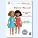 """""""Танюша"""" - выкройки и подробная инструкция по пошиву платья для паолки/Paola Reina"""