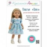 """Платье """"Оля"""" для Готц 36 см / Gotz Little Kidz"""