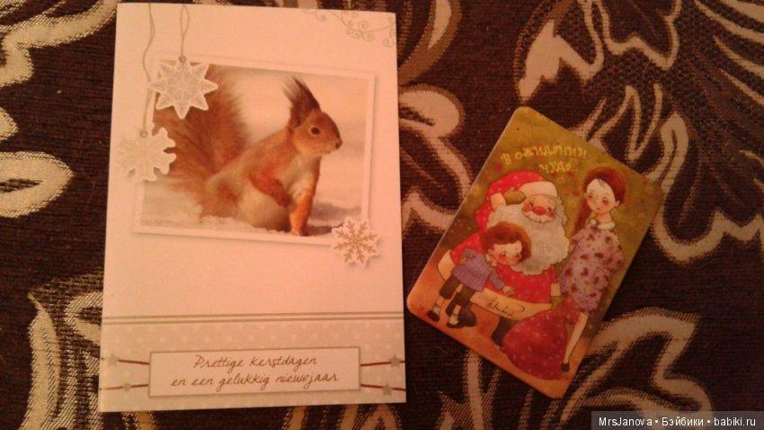 Обмен открытками к новому году