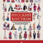 Супер большая книга по русскому костюму! 420 страниц!