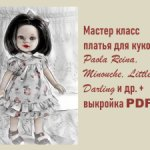Мастер класс платья для кукол Paola Reina, Little Darling, Minouche .ЧЕРНАЯ ПЯТНИЦА! СКИДКА 40%