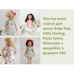 Мастер класс платья для кукол Ruby Red, Paola Reina, Little Darling, Minouche .