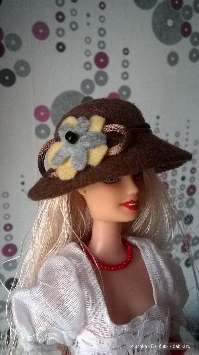 шьем фетровую шляпу для кукол. Мастер-класс