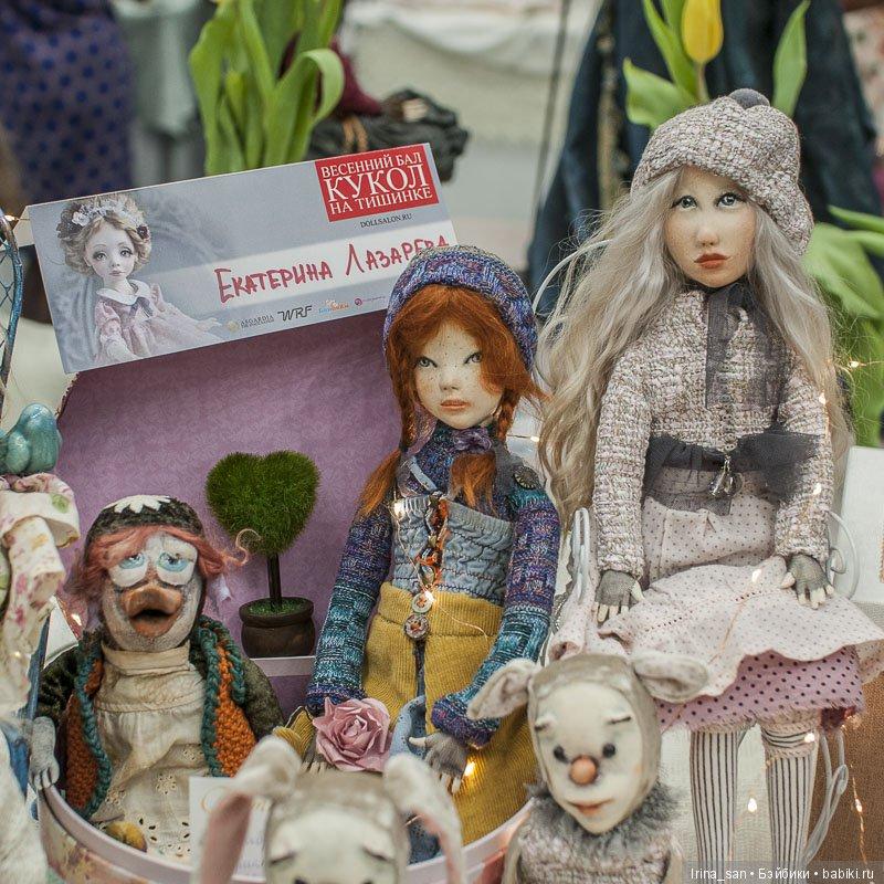 Салон кукол на Тишинке 2019