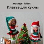 Мастер-класс платья с колпачком для куклы ростом 10-12 см