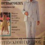 Журналы по шитью, вязанию и другим видам рукоделия