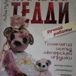 Книга с мастер-классами по пошиву мишек-тедди