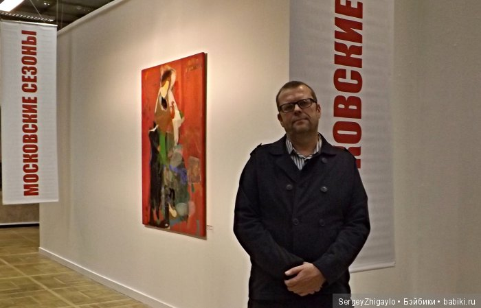 Выставка Московские сезоны в ЦДХ - открытие, первые впечатления. Москва, 2016. Фоторепортаж