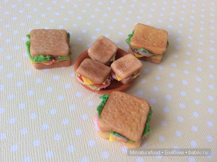 Сендвичи для кукол любых размеров