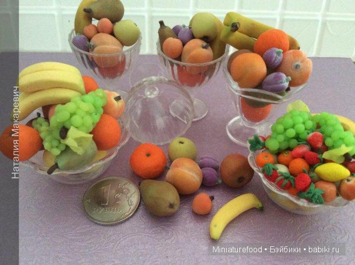 Кукольная еда, фрукты