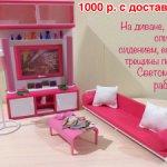 Мебель для кукол формата Barbie