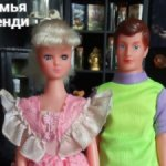 Куклы винтажные семья Венди и кен и ребенок