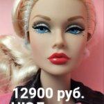 кукла Poppy Parker Перчик Поппи Паркер и ее одежда и аксессуары