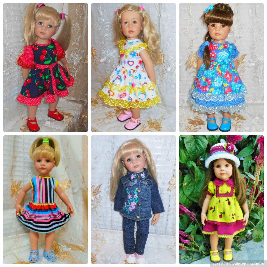 Одежда для Кукол Готц на заказ, ручная работа