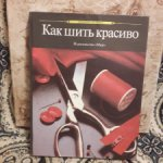"""Книга """"Как шить красиво"""", 1990 г."""