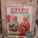 Журнал по вязанию для детей Sandra 2000г.