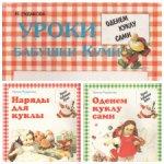 Уроки Бабушки Куми. PDF формат