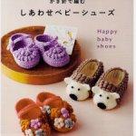 Обувка и для кукол так же) ASAHI ORIGINAL HAPPY BABY SHOES 2016, JPGформат