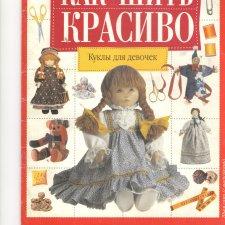 Как шить красиво. Куклы для девочек, 1999 год