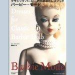 Barbie Dress Book for Classic Barbie Fashion Barbie Mode 2003 Japan, JPGформат
