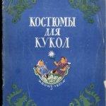 """Альбом """"Костюмы для кукол"""". 1957 год, JPGформат"""