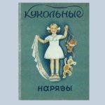 Кукольные наряды, 1936 год. JPG формат