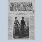 Коллекция журналов «Модный магазин» 1862-1880 гг в PDFформате