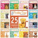 """Выкройки игрушек из журнала """"PRETTY TOYS"""" в JPG формате. 1-17 выпуски"""