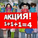 Акция 1+1+1=4 На заказ курток для кукол от 16 до 28 см