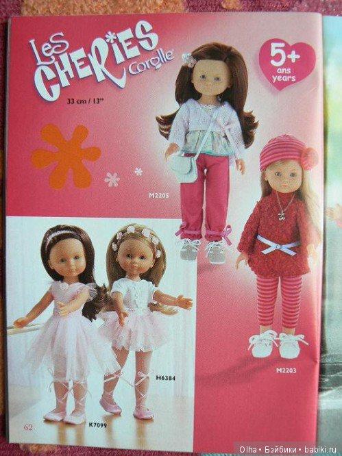 Corolle Les Cheries, vinyl dolls