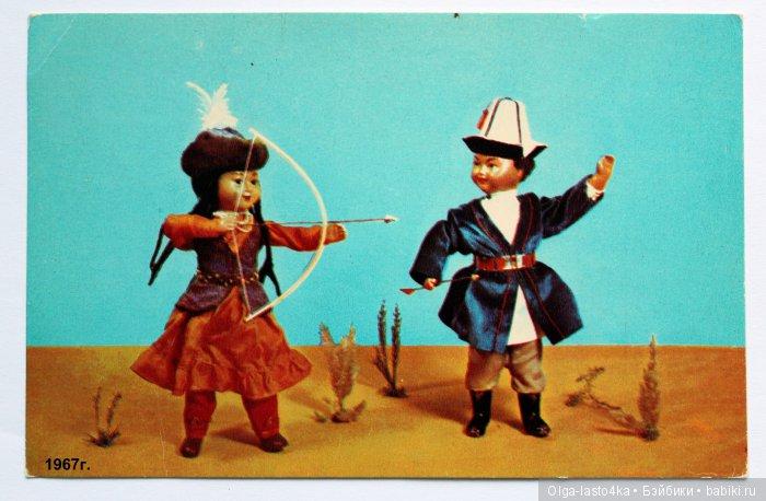 Куклы в киргизских национальных костюмах. Художники Е.Аскинази и Е.Борисова.