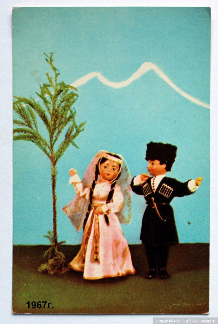Куклы в грузинских национальных костюмах. Художники М.Вильям и Е.Аскинази.